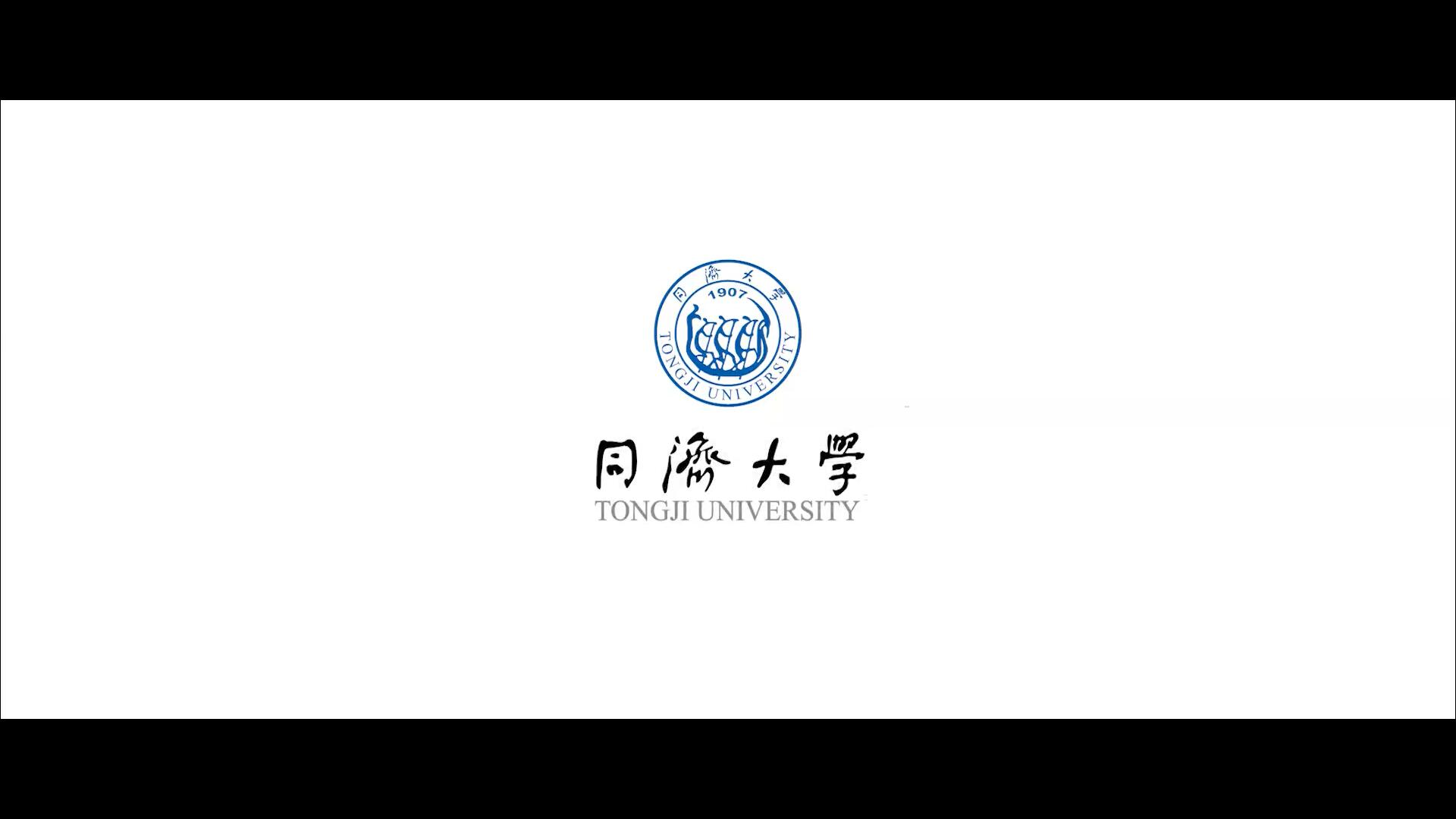 同济大学2019招生宣传片