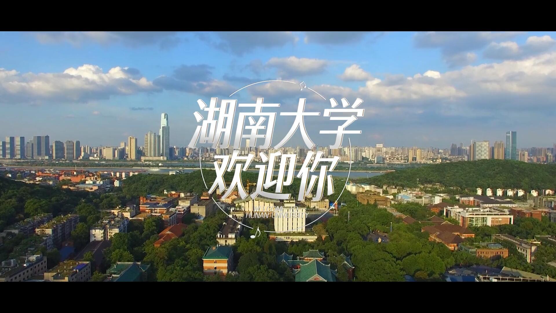 湖南大学2019招生宣传片