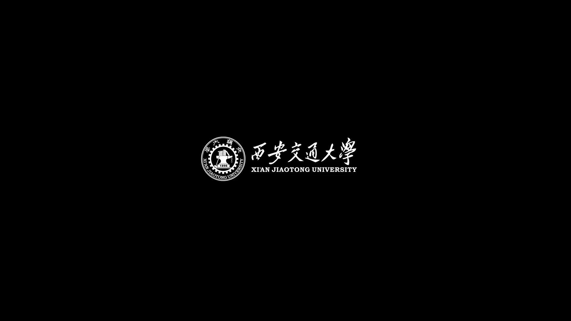 西安交通大学2019年招生宣传片——仙交大,在这里