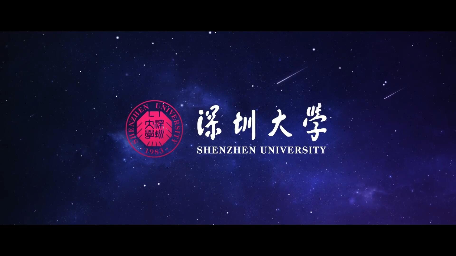 《梦开始的地方》深圳大学宣传片下