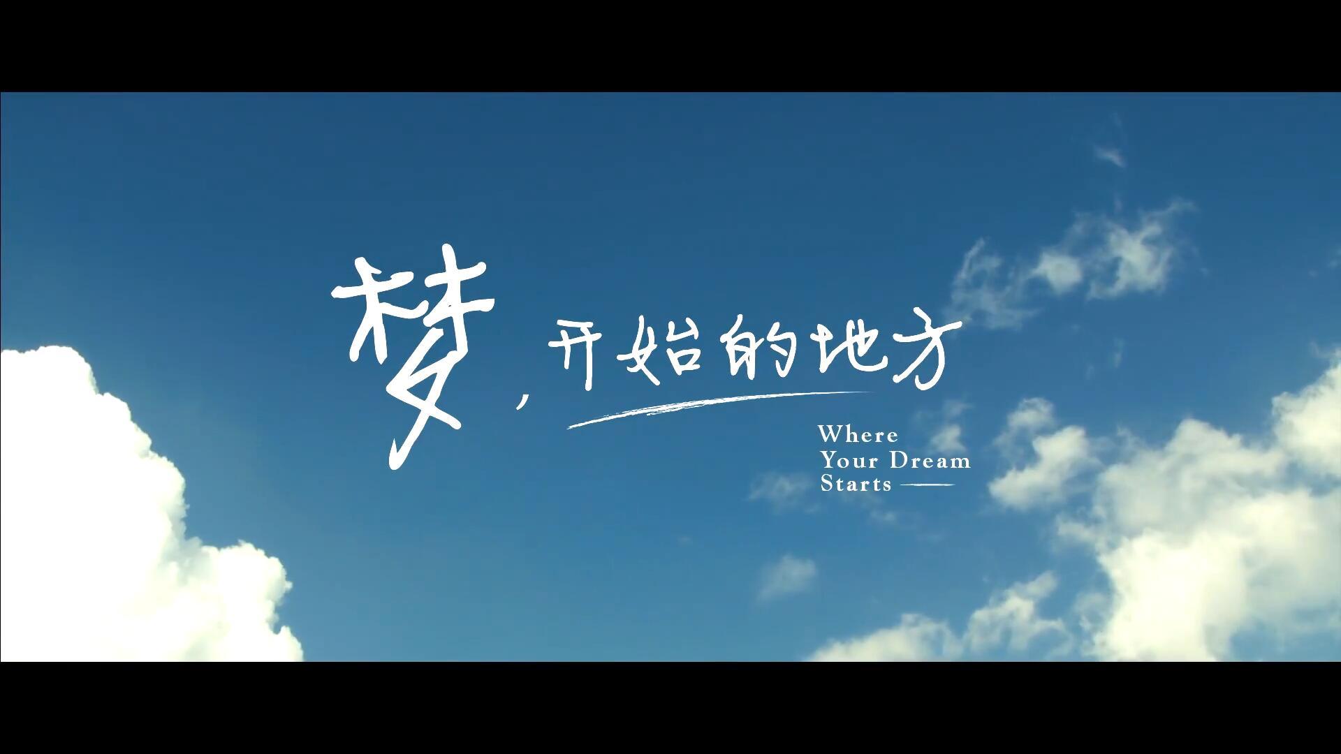 《梦开始的地方》深圳大学宣传片