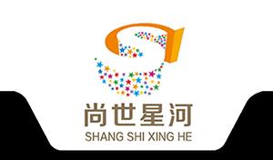 江西尚世星河影视传媒有限公司
