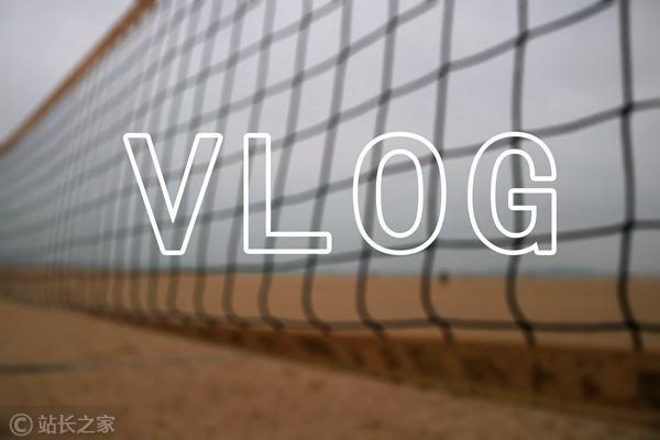 Vlog课堂 一支Vlog总共分几步