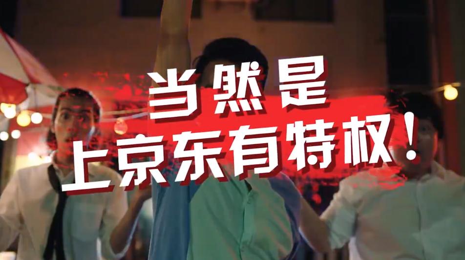 京东开学季《烧烤摊篇》-病毒视频