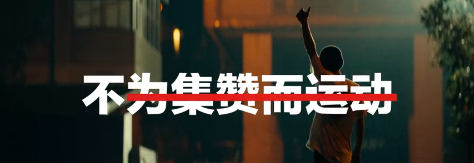 京东体育户外运动超级品类日:《不为运动而运动》广告片