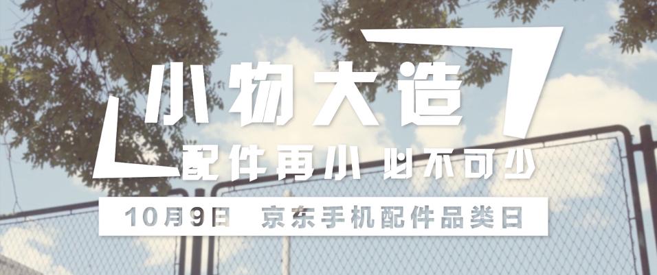 京东手机配件品类日:《小物大造》创意广告片