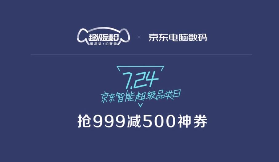京东电脑数码超级品类日:《拒绝一成不变》广告片