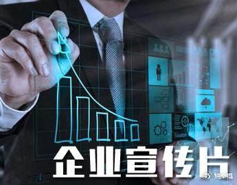 深圳企业宣传片怎么收费?