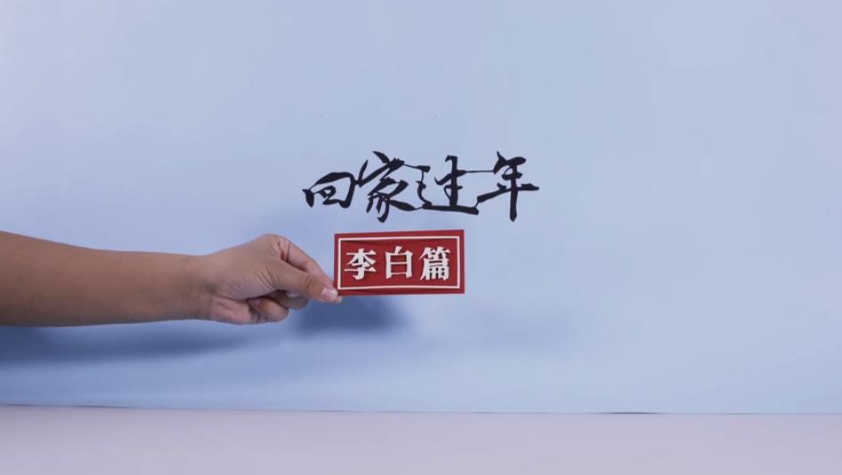 蚂蚁金服:如果李白在现代,回家过年要花多少钱?