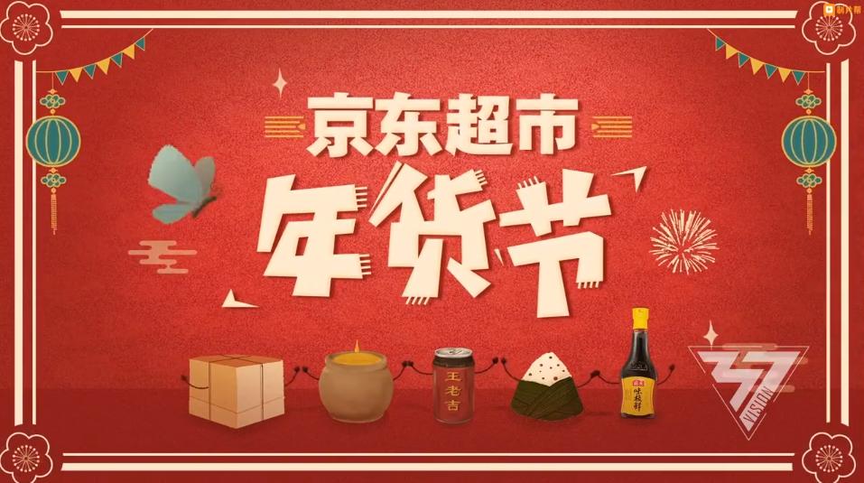 京东年货节《王老吉篇》宣传片