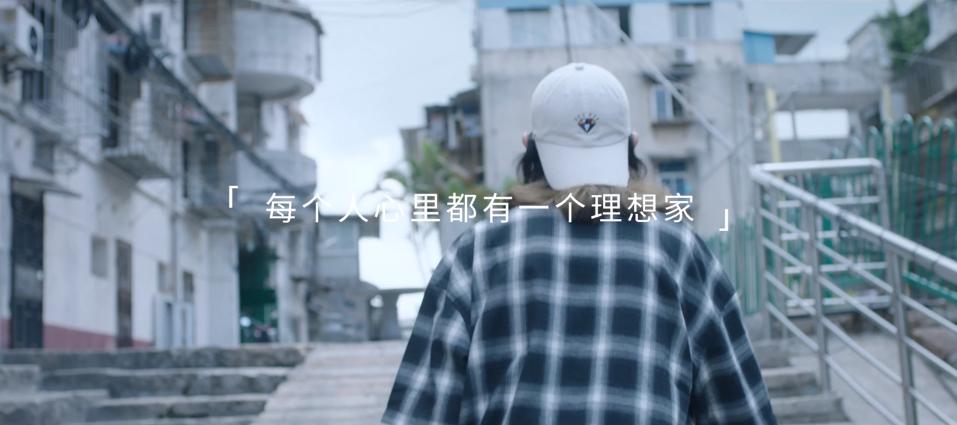 京东家具超级品类日:《造理想家》宣传片
