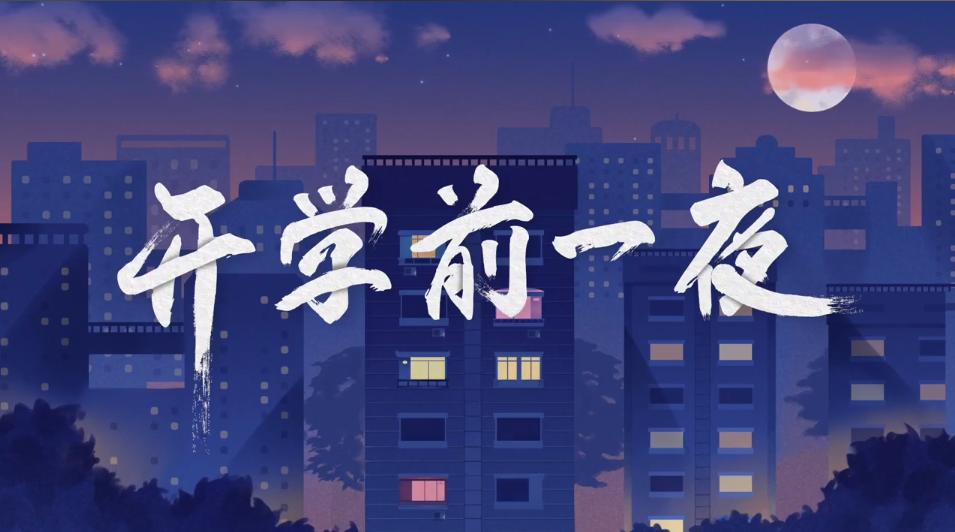 晨光文具宣传片《开学前一夜,陪你补作业》-第一季