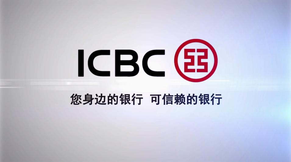 中国工商银行形象宣传片