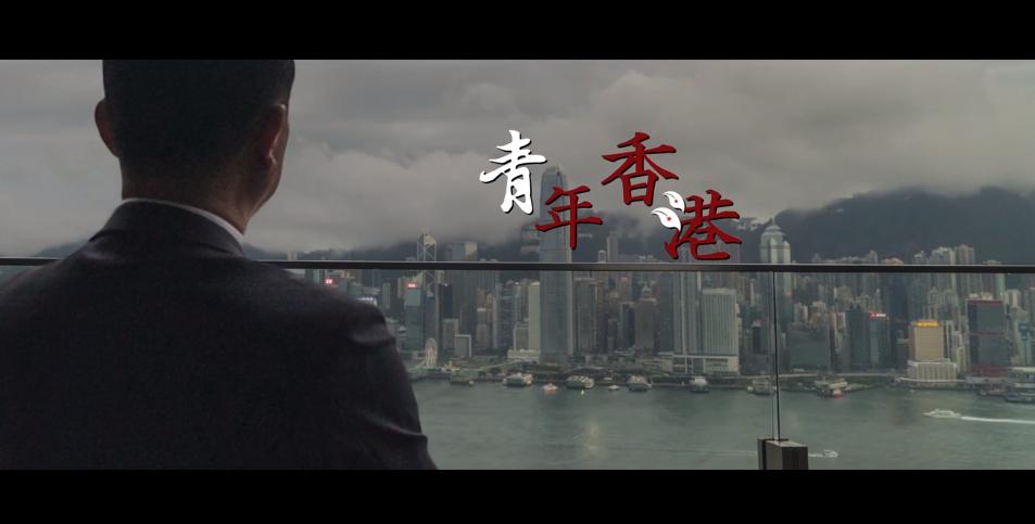 《青年香港》香港回归20周年宣传片
