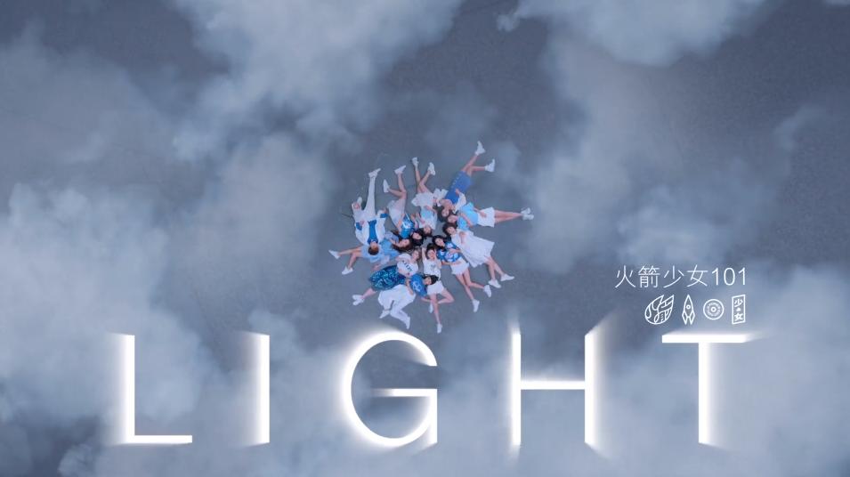 火箭少女101《Light》MV广告