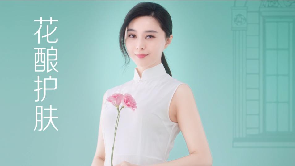 百雀羚X范冰冰-三生花广告片