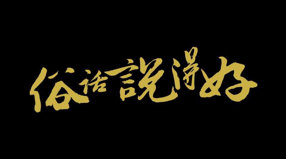 百雀羚双十一宣传片《俗话说得好》