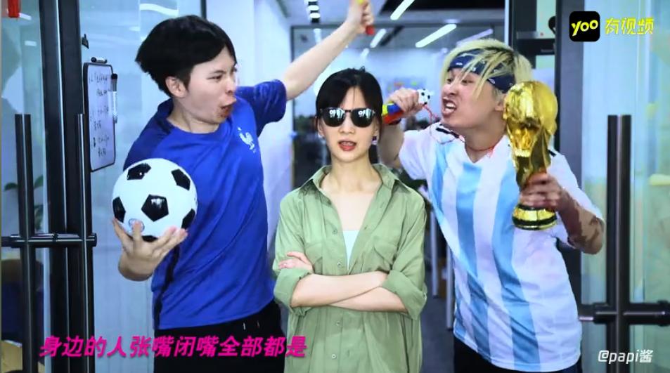 PAPI酱RAP《我们女人超爱世界杯!》