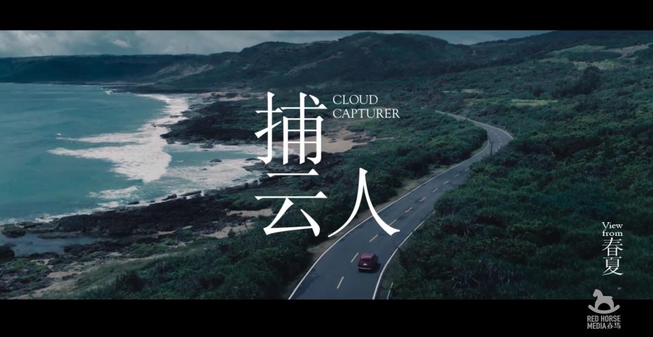 OPPO春夏《捕云人》宣传片