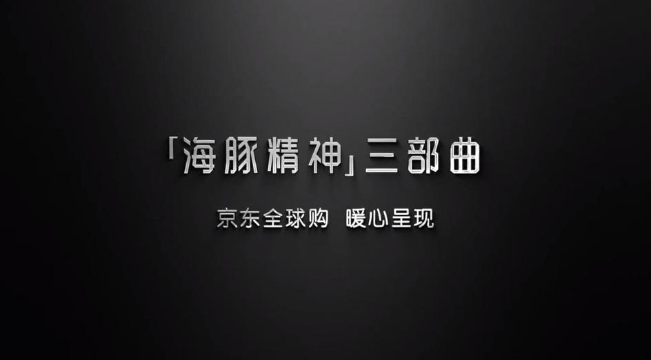 海豚精神三部曲《白海豚的力量》-京东全球购温情微电影