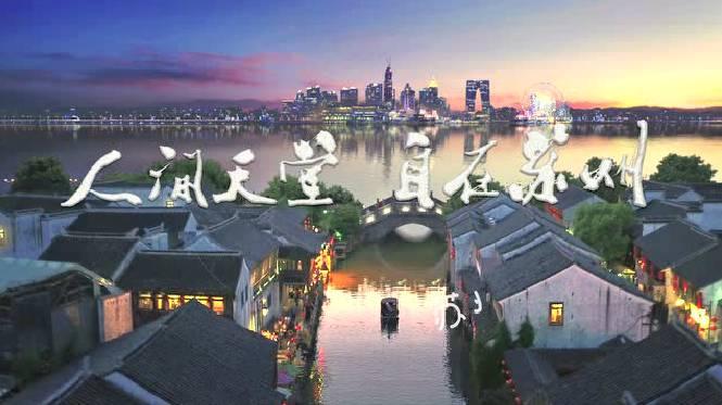 影像城市 | 人间天堂,自在苏州:看一部城市形象宣传片如何讲好苏州故事