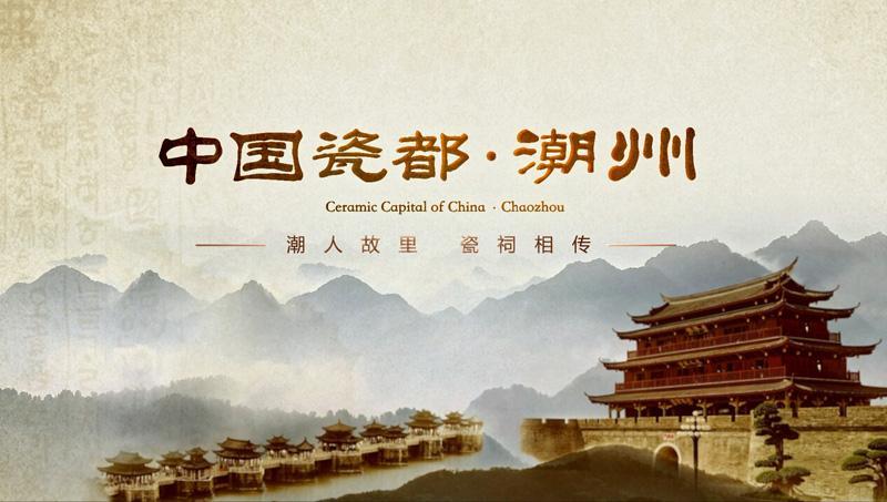 潮州城市形象宣传片 这些内涵你看懂了吗
