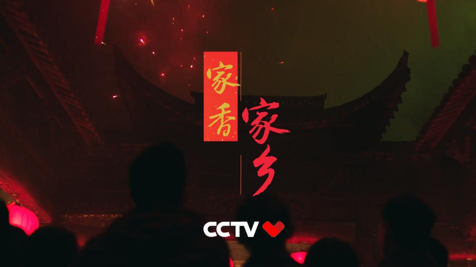 导演版(完整版):《家香 家乡》2018央视春晚公益广告