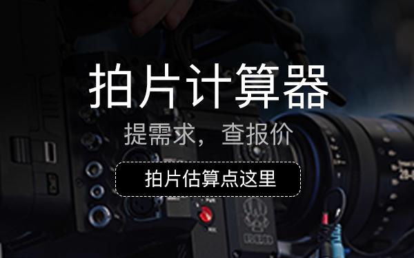 南昌5分钟宣传片拍摄价格