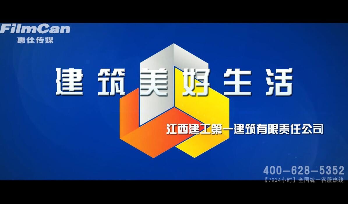 江西建工第一建筑有限责任公司企业宣传片