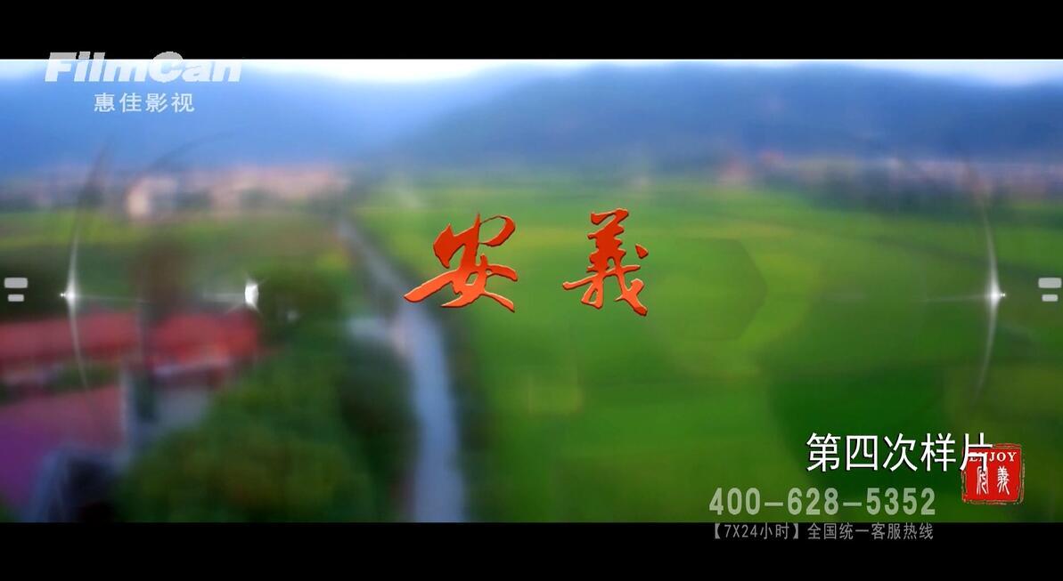 安义县招商宣传片