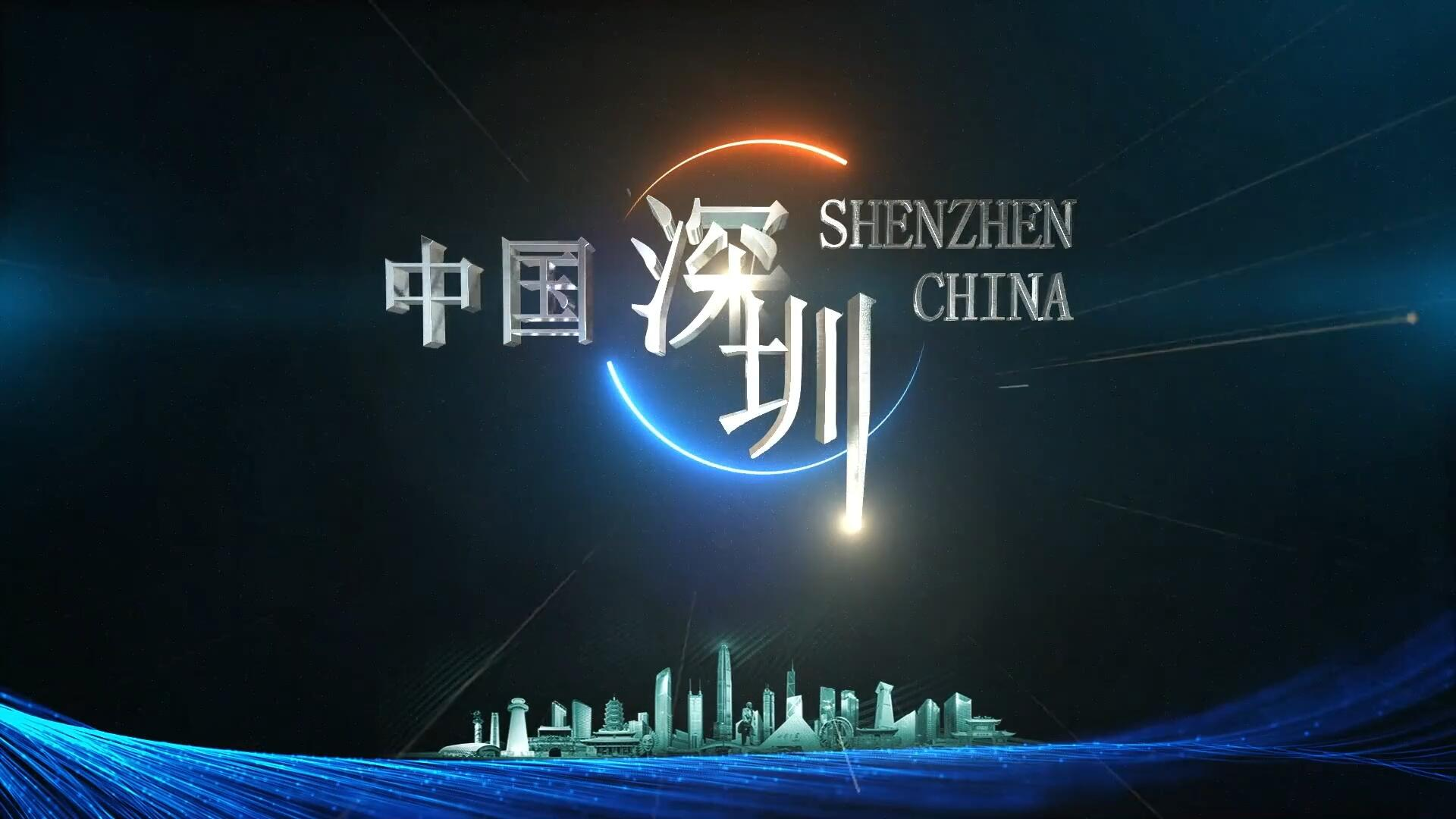 深圳最新宣传片全球发布!震撼!!