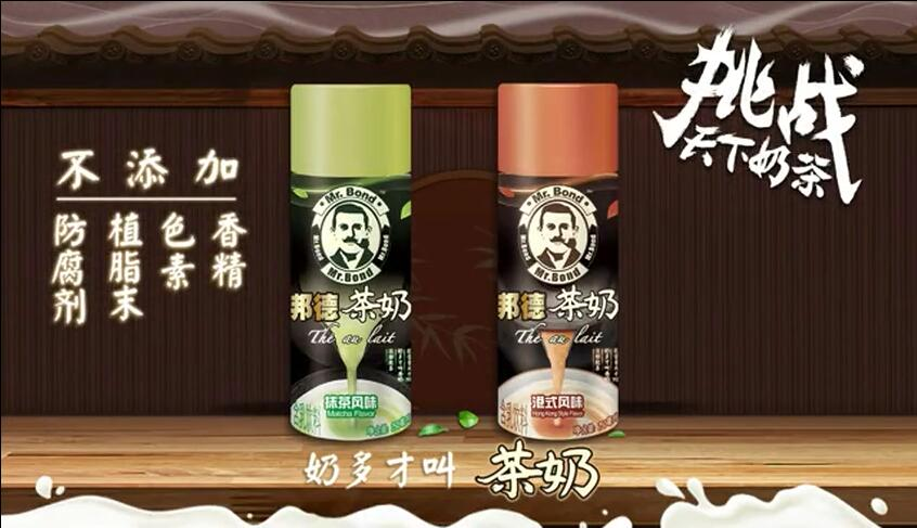 邦德茶奶广告