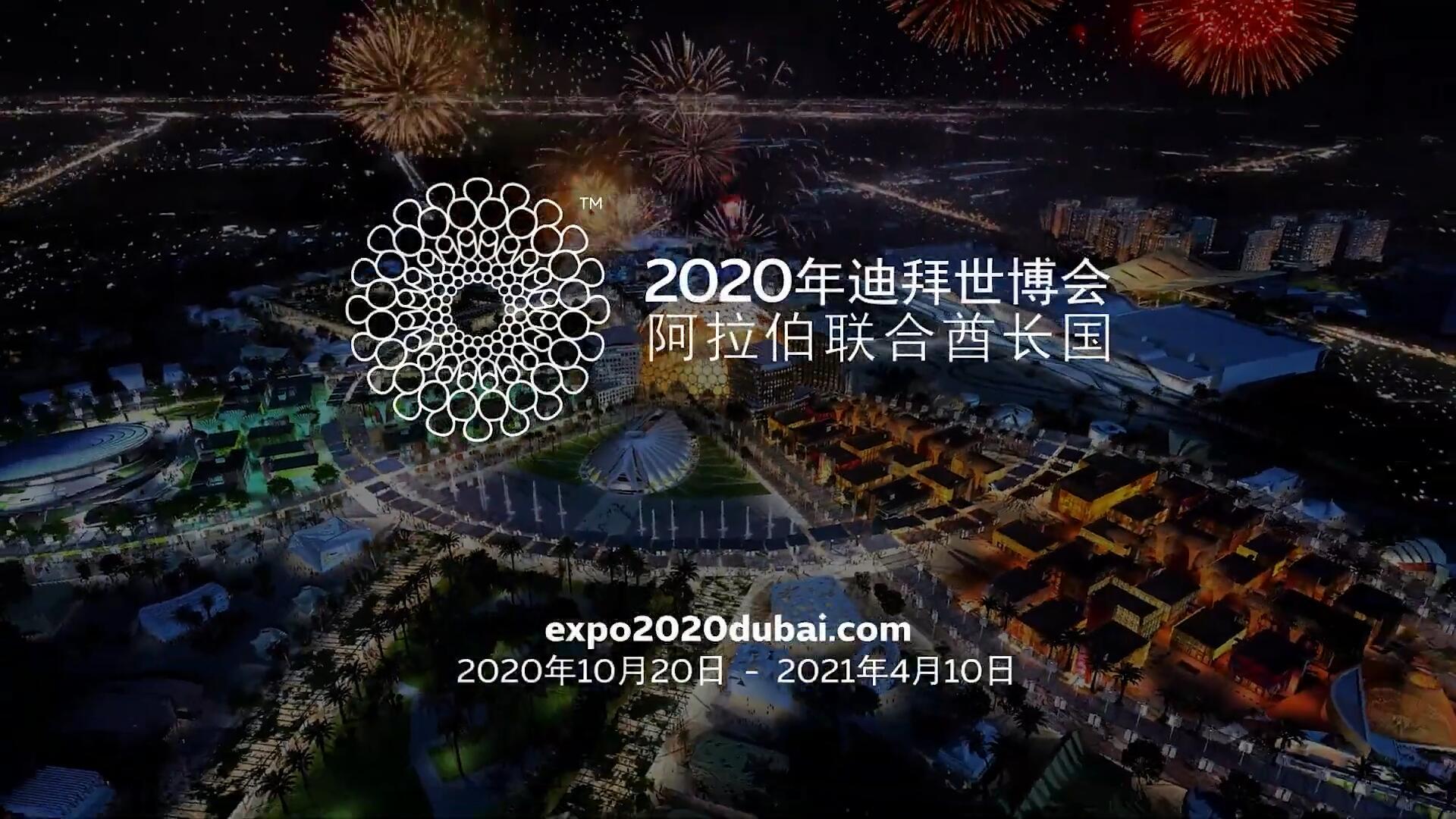 2020迪拜世博会:尽在时代缤纷盛会