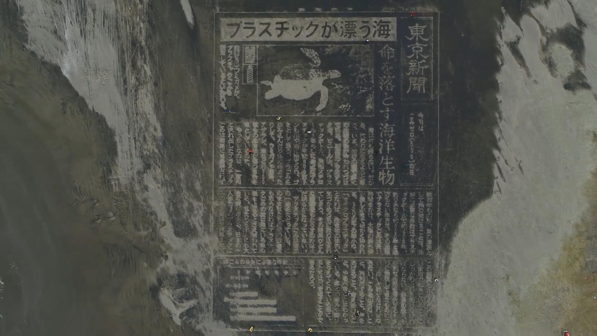 """日本《东京新闻》""""巨大沙滩报纸""""的制作过程"""