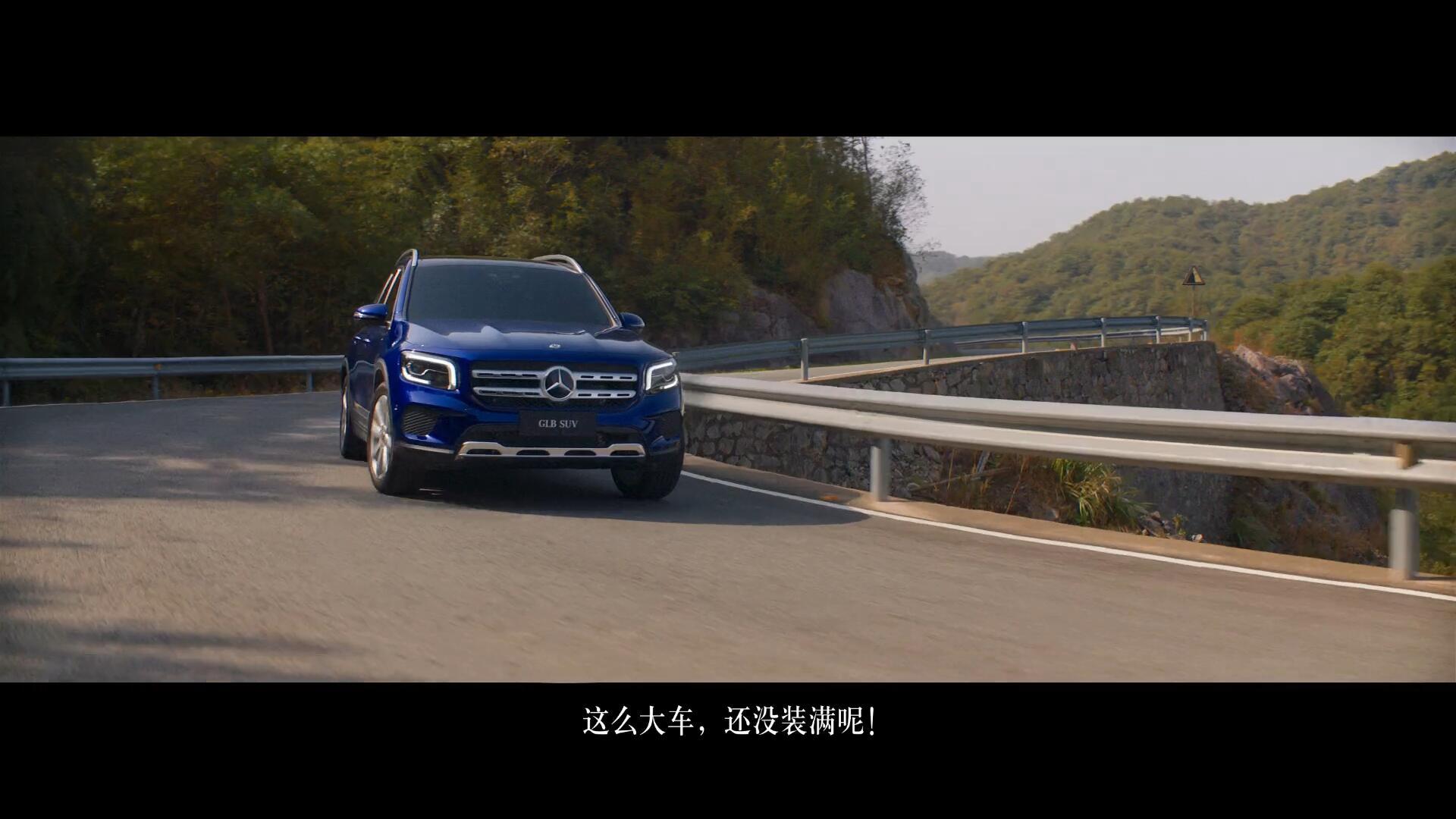 《就是这么大才大用》 全新梅赛德斯-奔驰GLB SUV广告