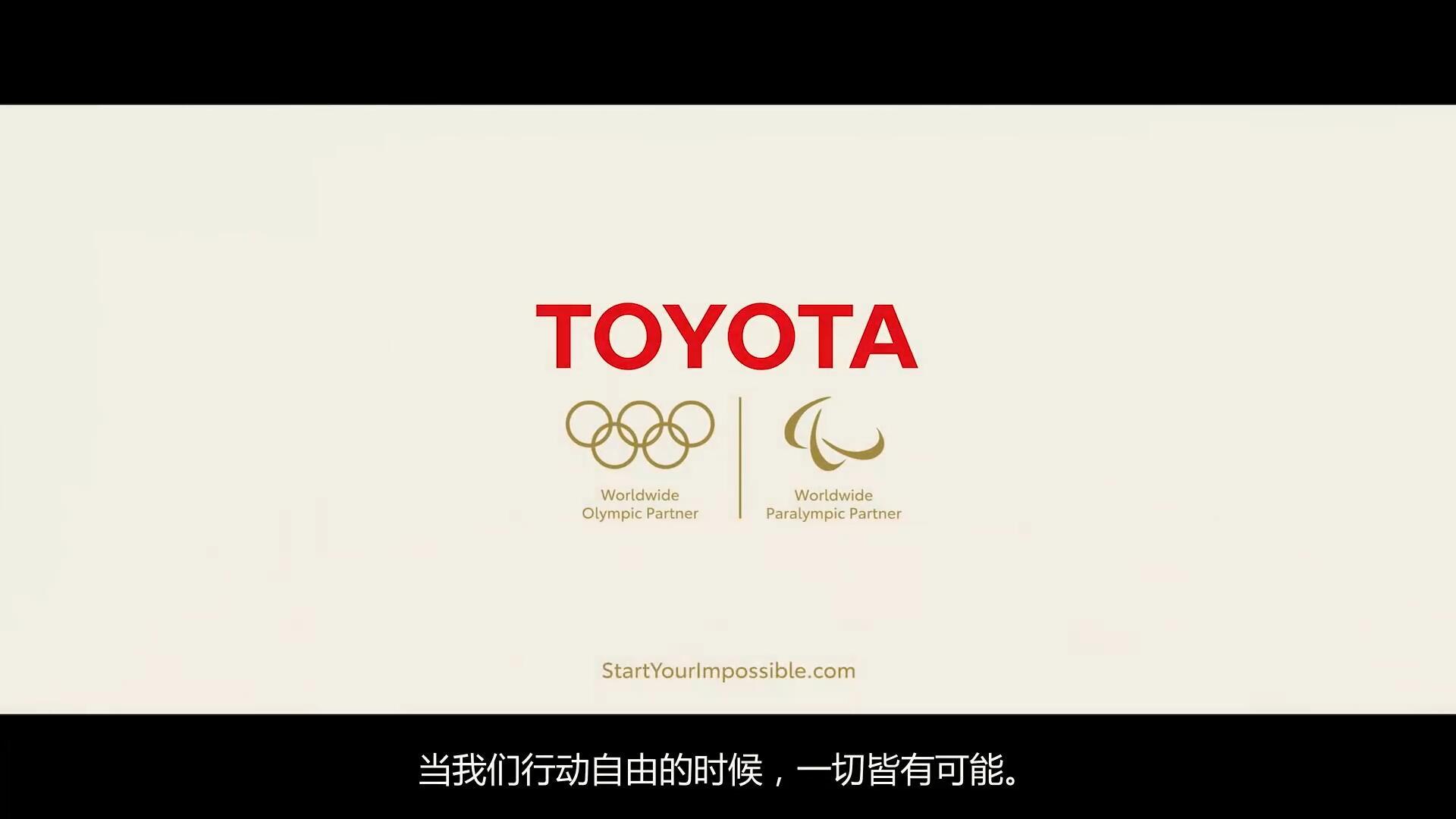 丰田东京2020奥运会