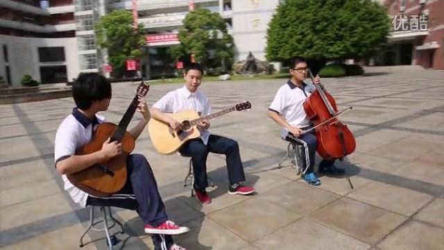 厦门外国语学校 -《弹吉他篇》