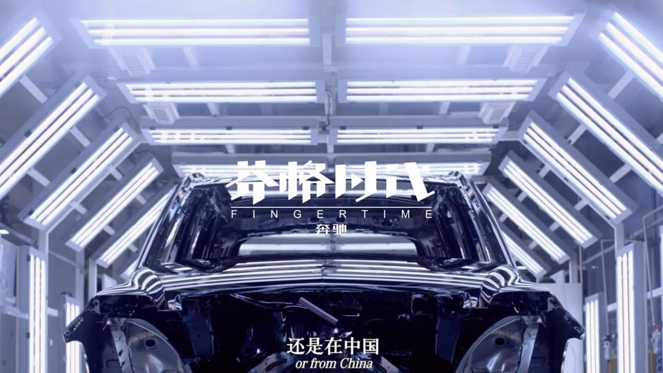 【奔驰】北京奔驰十周年宣传片