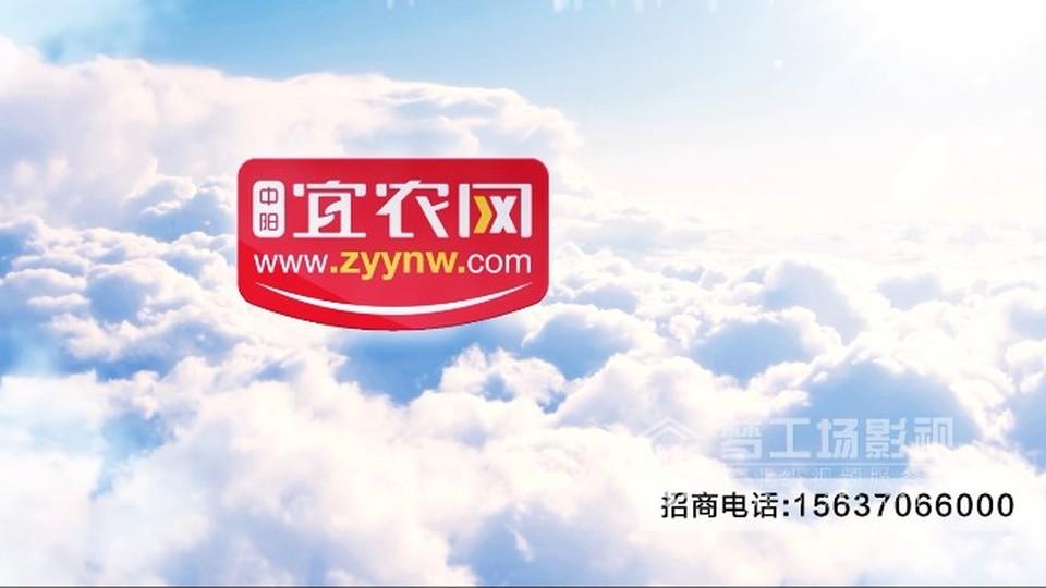 商丘宣传片 网站宣传片 中阳宜农网