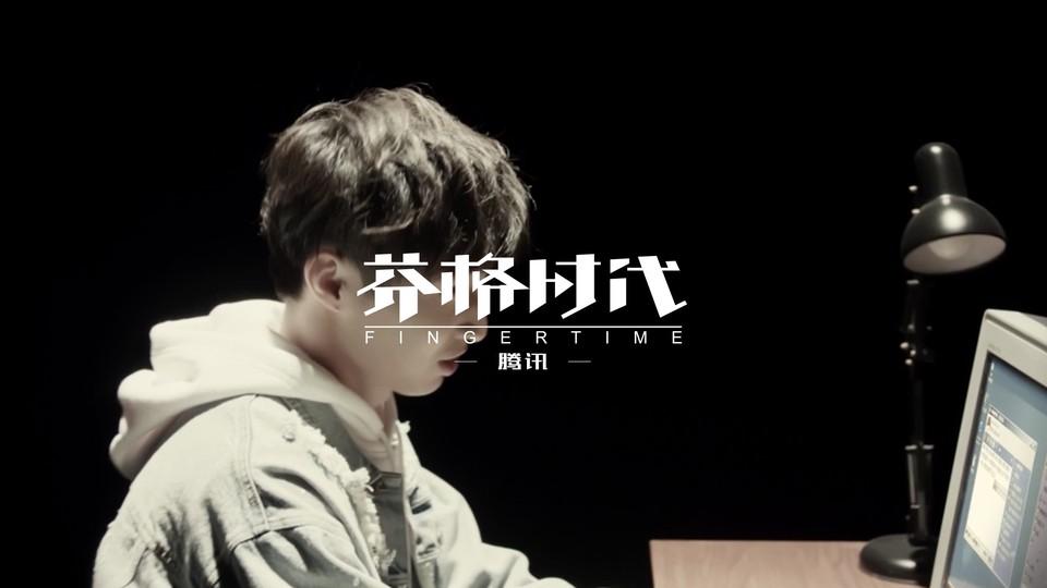 【腾讯】QQ广告宣传片