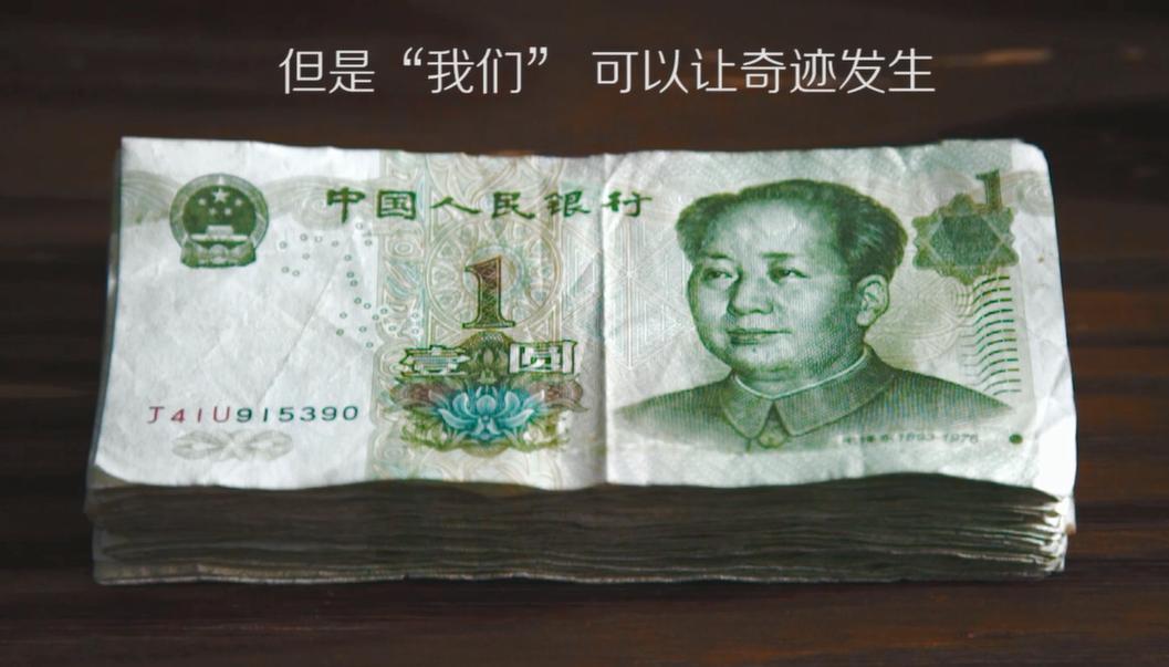 短片 《一元钱的作用》