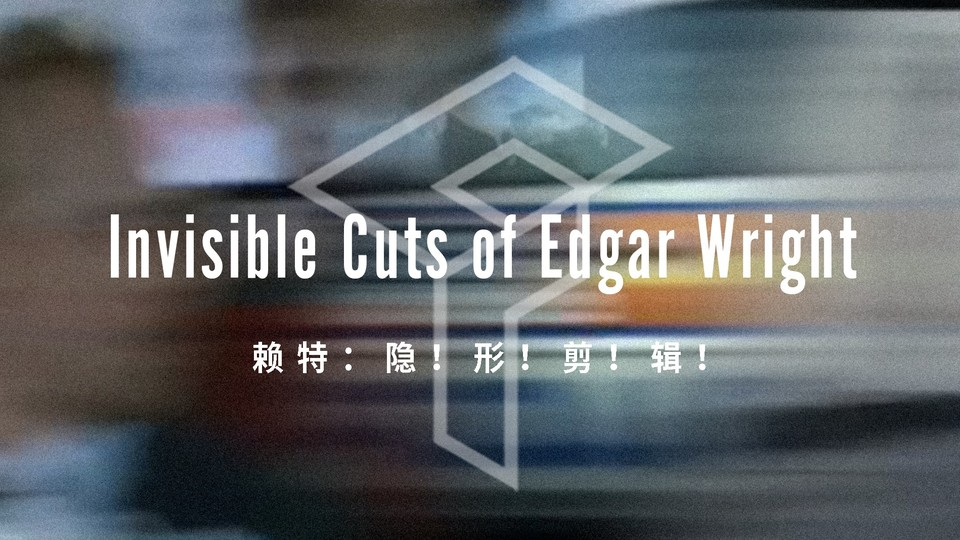 Invisible Cuts of Edgar Wright | 赖特:隐!形!剪!辑!