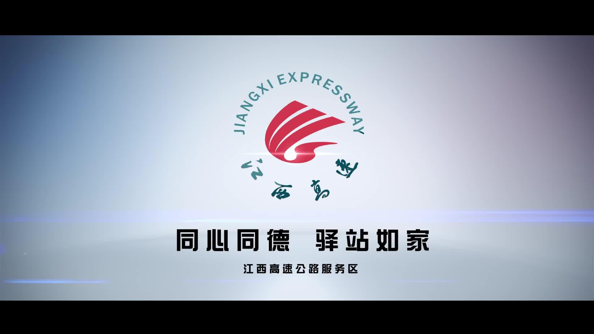 江西高速服务区宣传片