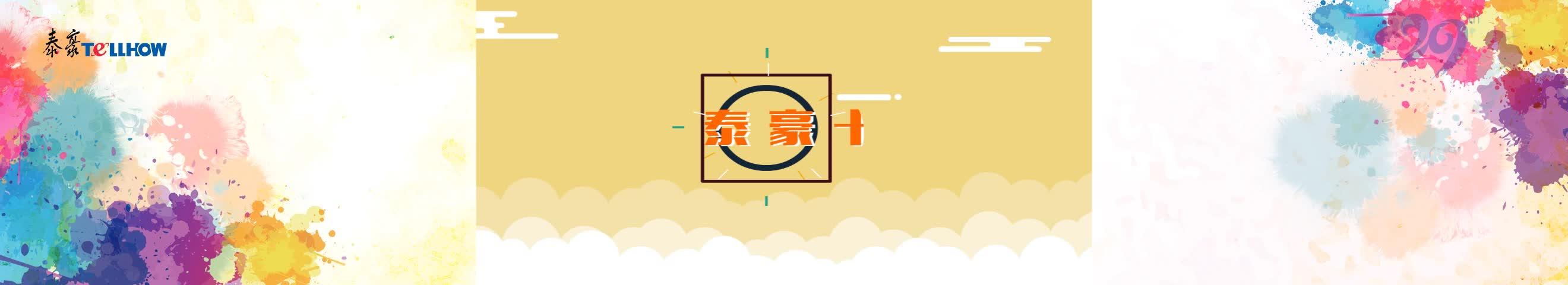 泰豪集团十大新闻MG动画