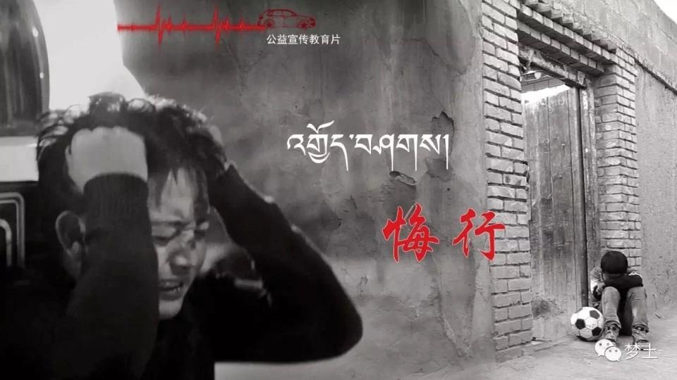 藏地首部微电影广告酒驾《悔行》