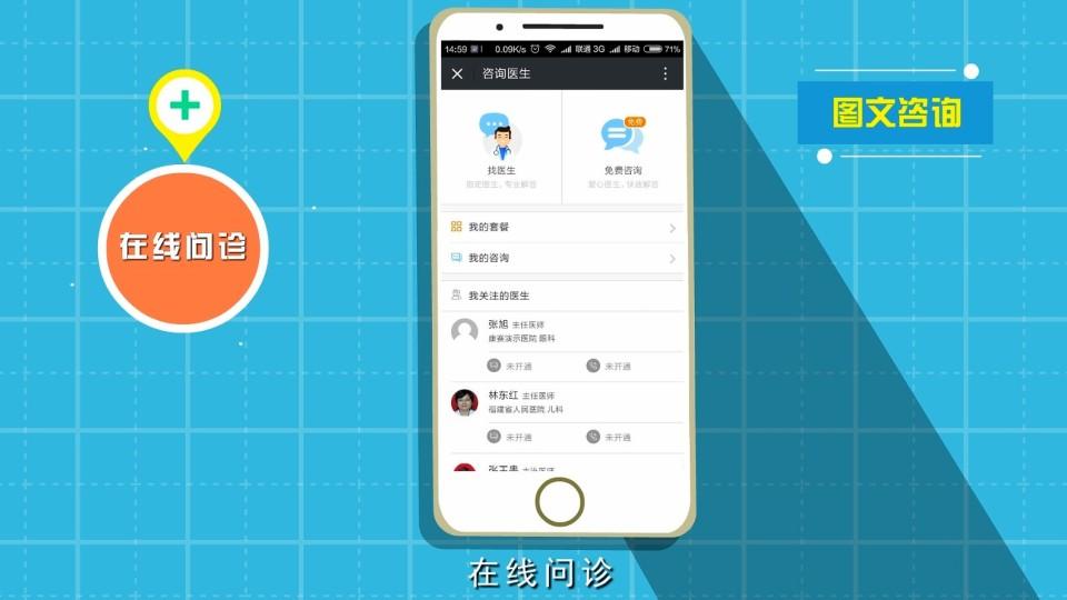 福州动画制作app动画
