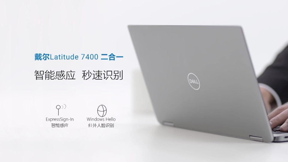 Dell 7400人脸识别篇