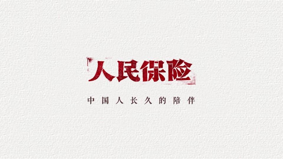 中国人民保险宣传片