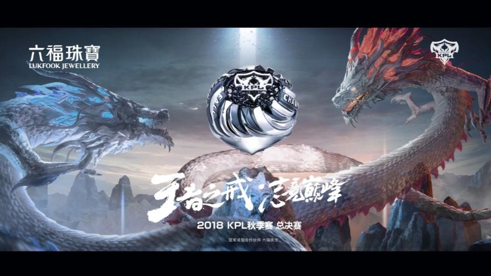 腾讯游戏/六福珠宝-2018王者荣耀KPL秋季赛冠军戒指宣传片