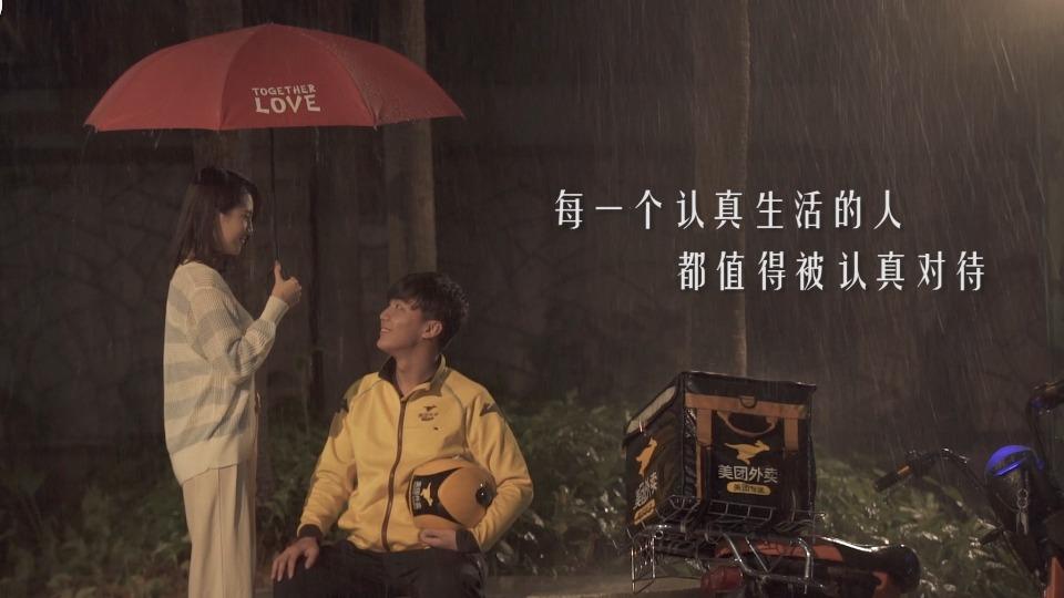 为爱撑伞·保利公益宣传片(外卖篇)